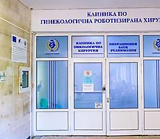 Клиника по онкохирургия_4
